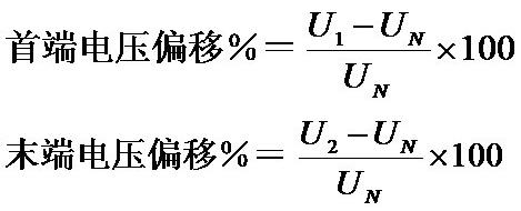 电压偏移是指线路首端或末端电压与线路额定电压的